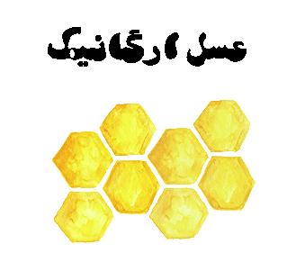 عسل خالص فوراور